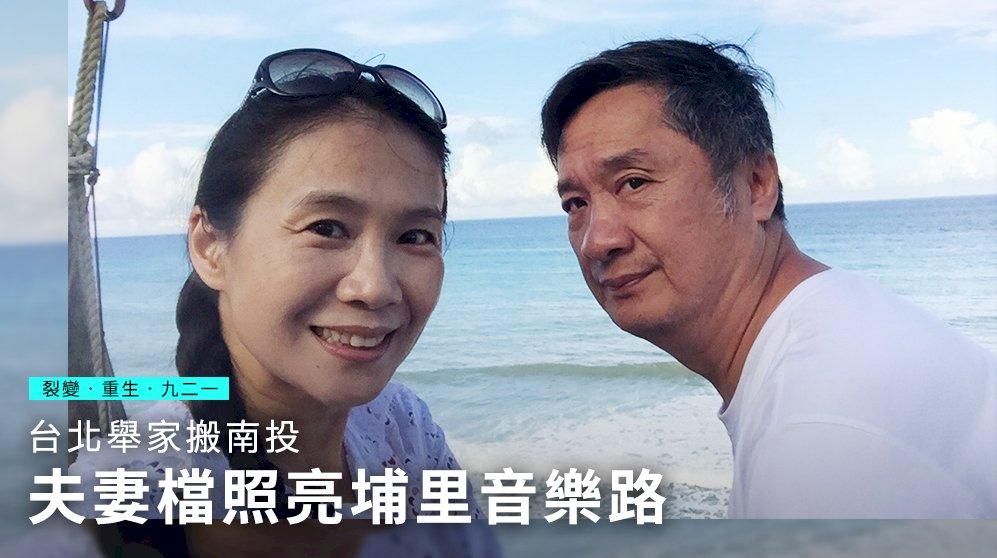 【裂變.重生.九二一】台北舉家搬南投 夫妻檔照亮埔里音樂路
