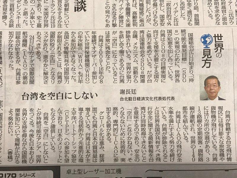 謝長廷投書日媒 呼籲別讓台灣缺席
