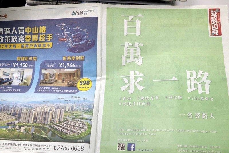 港人懸賞383萬 求解決香港問題方案