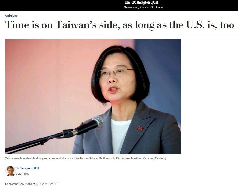 華郵:只要美國支持 時間站在台灣這邊