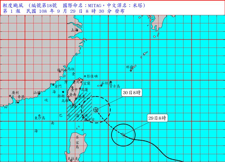 颱風米塔持續進逼 陸警最快傍晚發布
