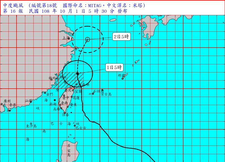 米塔颱風陸上警報解除  北部海面仍受影響