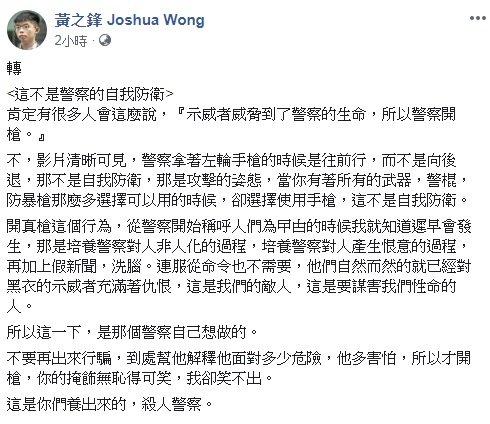 港警槍傷反送中示威者 黃之鋒:這是謀殺