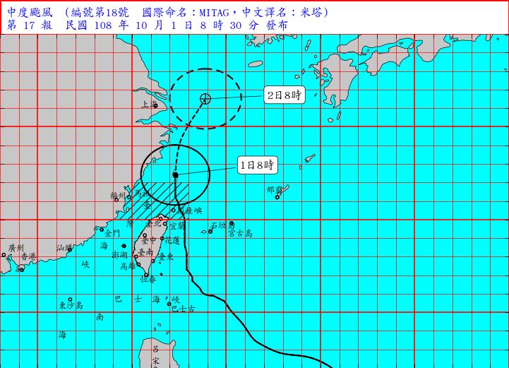 中颱米塔漸遠 海警估11:30解除