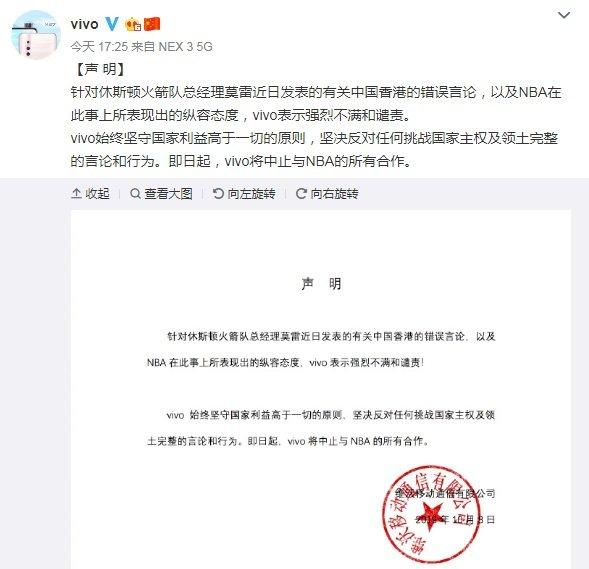 反送中延燒 中國Vivo暫停與NBA所有合作
