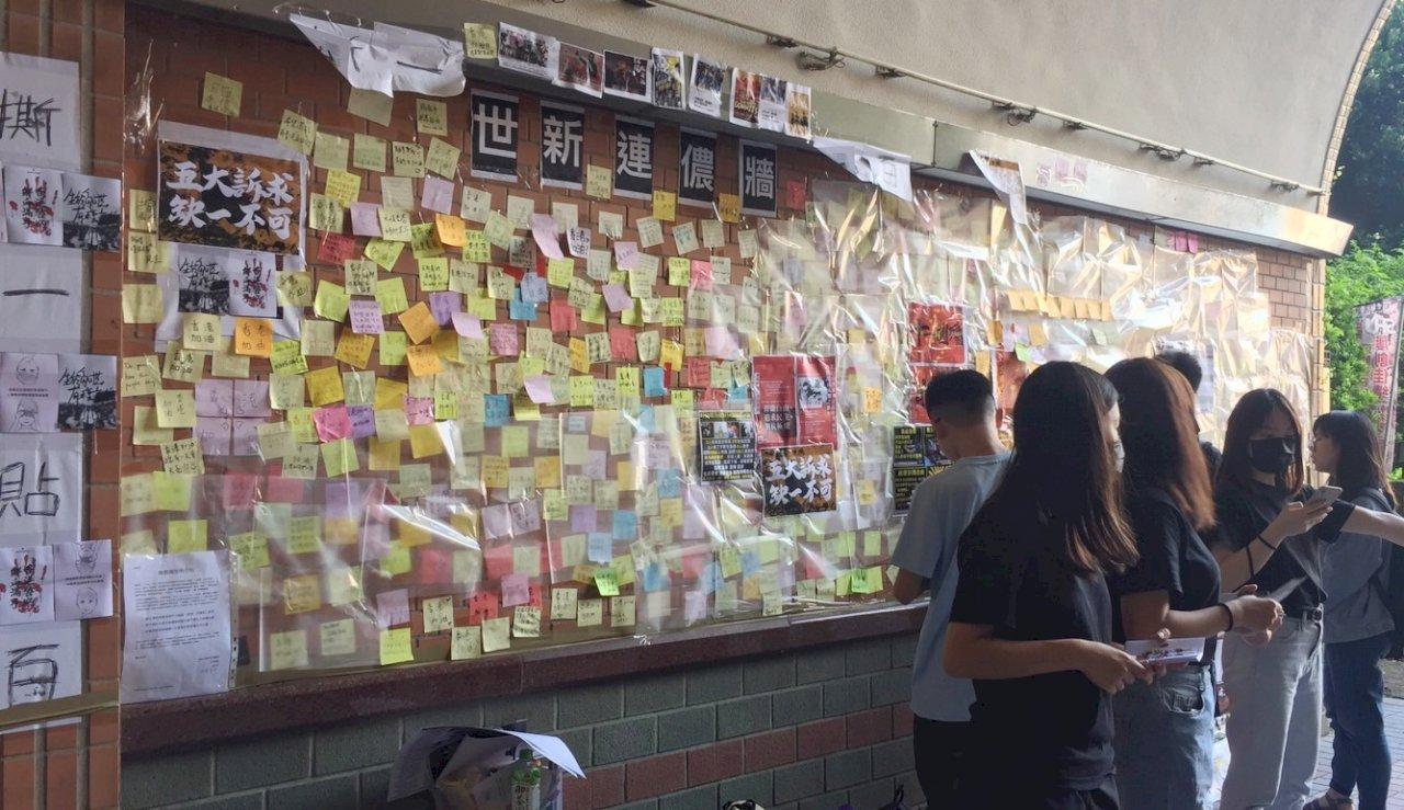 大學連儂牆屢遭破壞 多校設公告加強巡查
