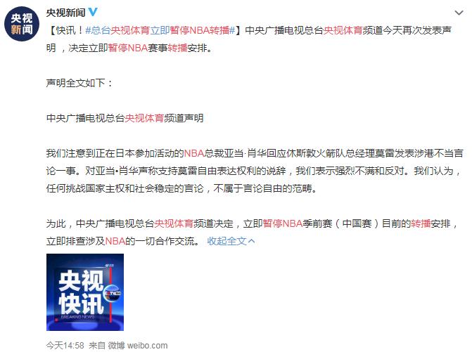 中國央視:立即暫停轉播NBA賽事