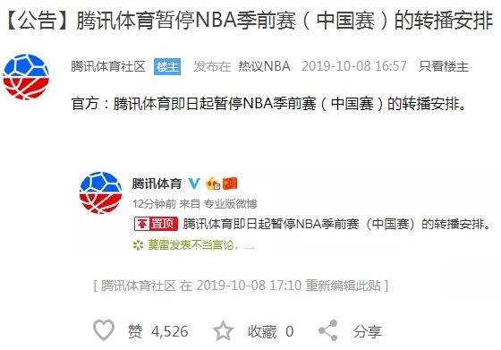 才砸15億美元買轉播權 中國騰訊暫停轉播NBA