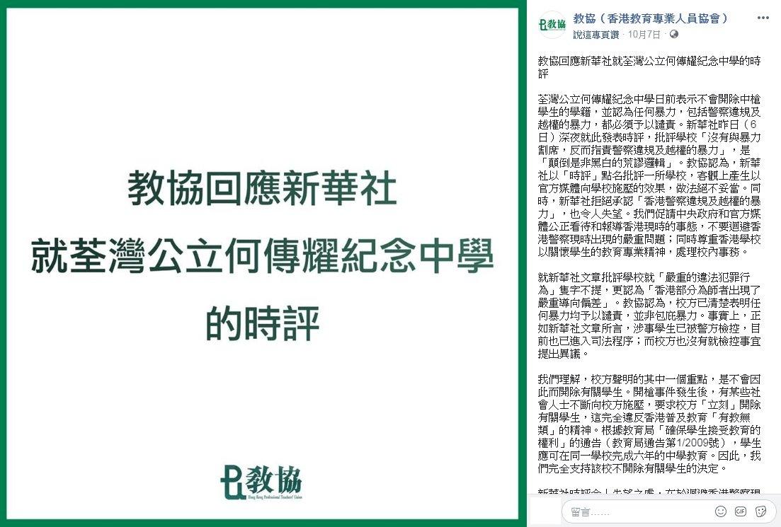 反駁新華社 香港教協:未鼓勵學生參與暴力