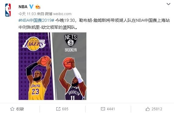 NBA微博預告 上海比賽晚間將登場