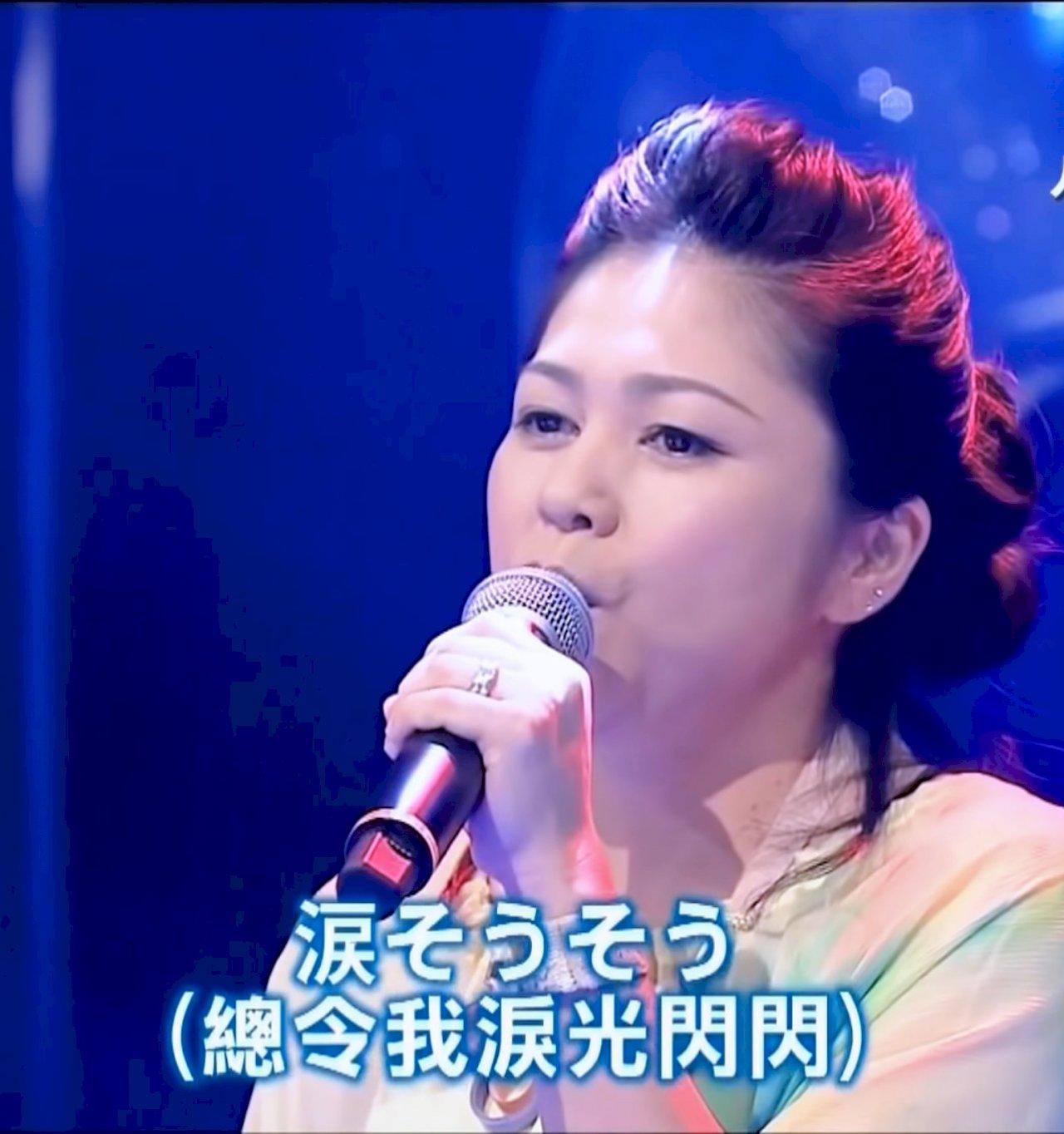 與台灣關係特別的夏川里美