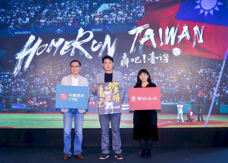 中職中信兄弟「恰恰」彭政閔(中)21日出席品牌形象影片首映會,他說,穿中華隊球衣是榮耀,但承受壓力之大,「在台灣打會少20年壽命」。(中國信託提供)