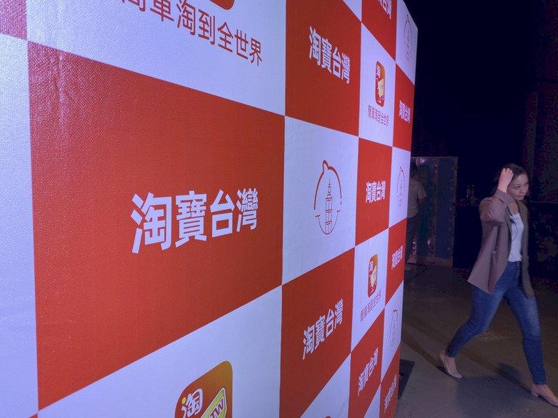查淘寶台灣是否有陸資卻沒申請 投審會沒時間表