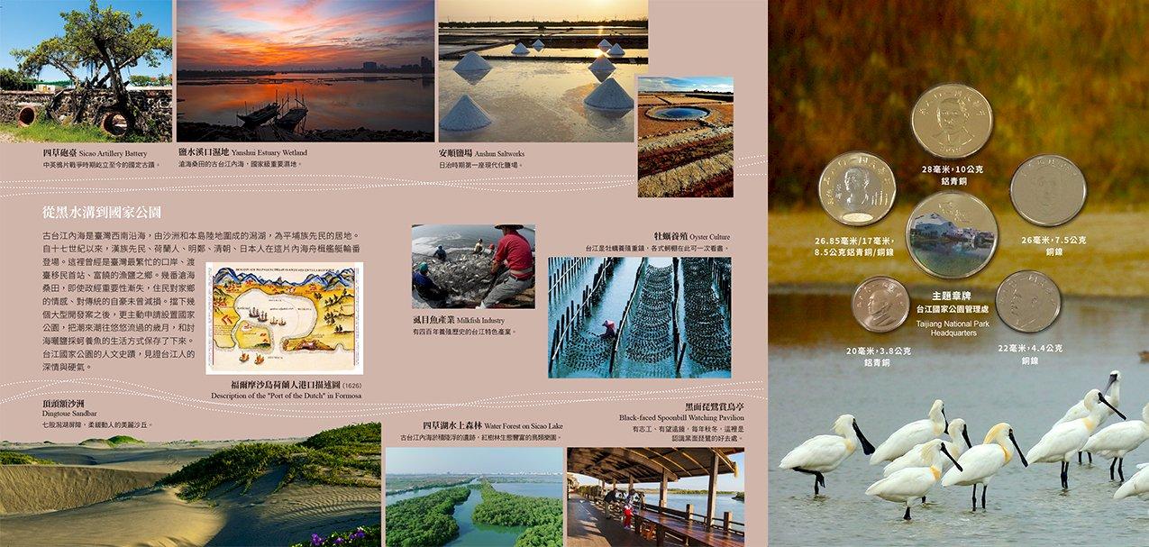 為何買台江國家公園套幣 央行列3理由