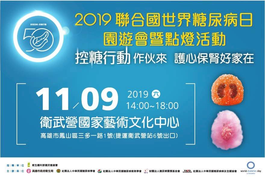響應2019年世界糖尿病日 國健署籲定期測血糖