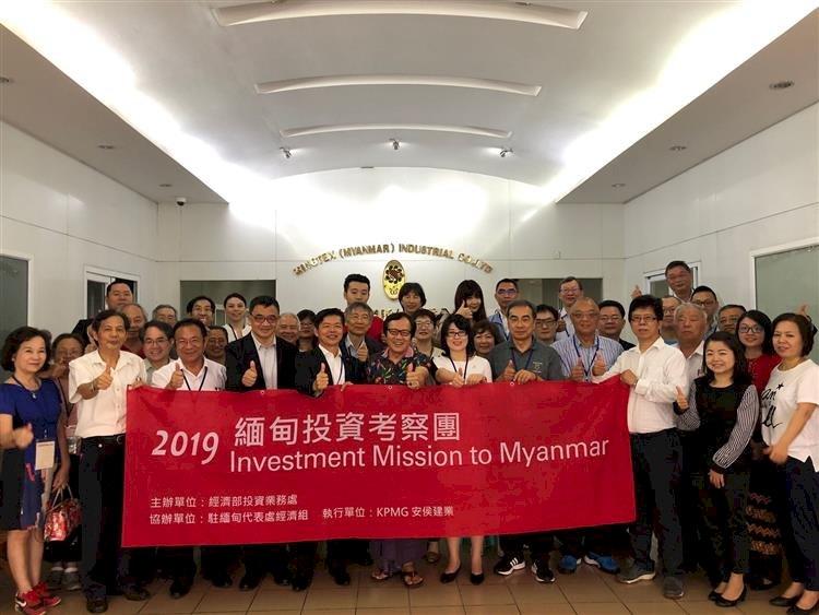 因應台商產線轉移需求 經部組團前進緬甸