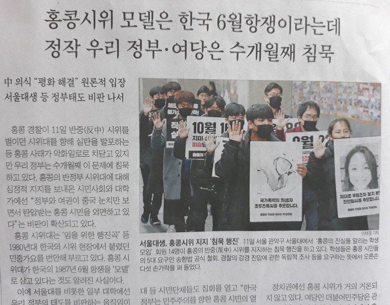 首爾大學生沉默遊行聲援香港 抗議南韓政府沉默