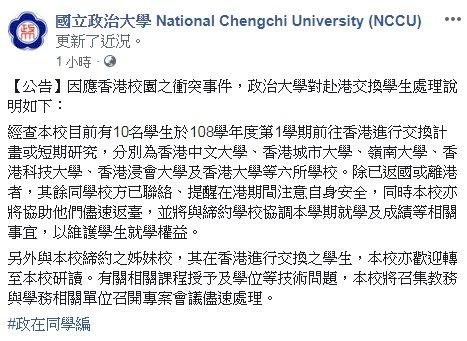 政大:願助姊妹校在香港的交換生轉學來台