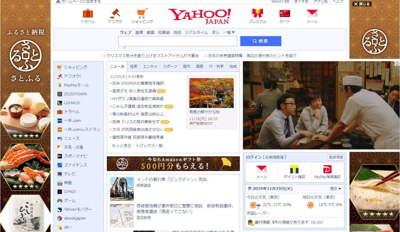 雅虎日本與LINE併 將成日本最大IT企業