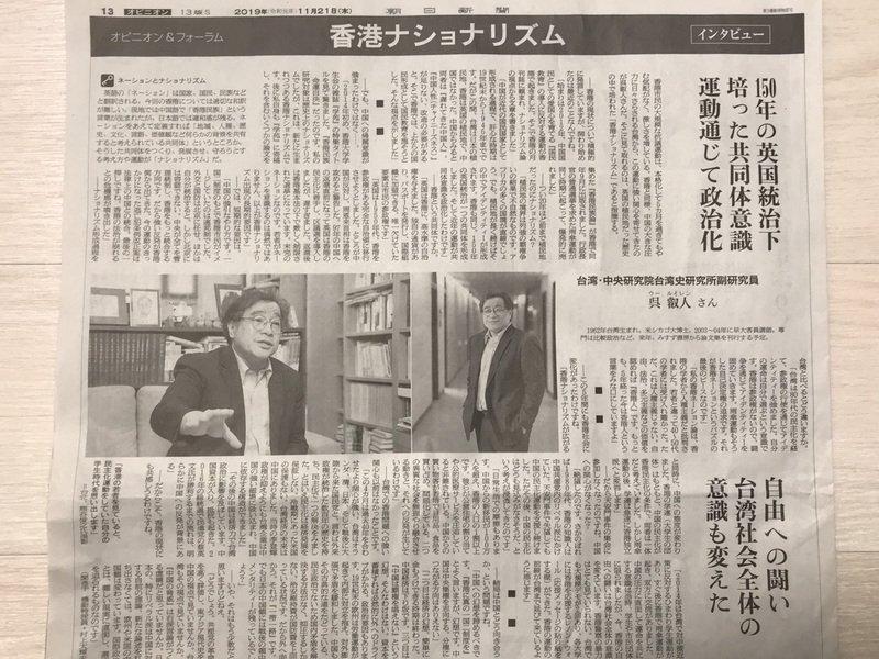 吳叡人:香港爭自由 已改變台灣社會意識