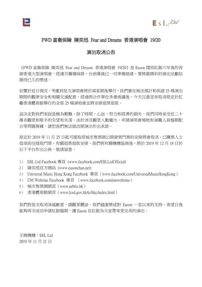 反送中延燒 陳奕迅取消紅磡25場演唱會