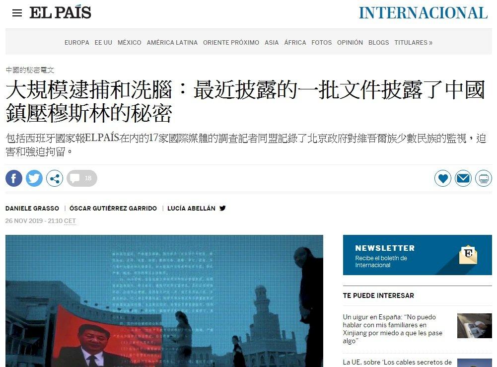 不滿被批鎮壓穆斯林 中國使館嘲笑西媒中文差