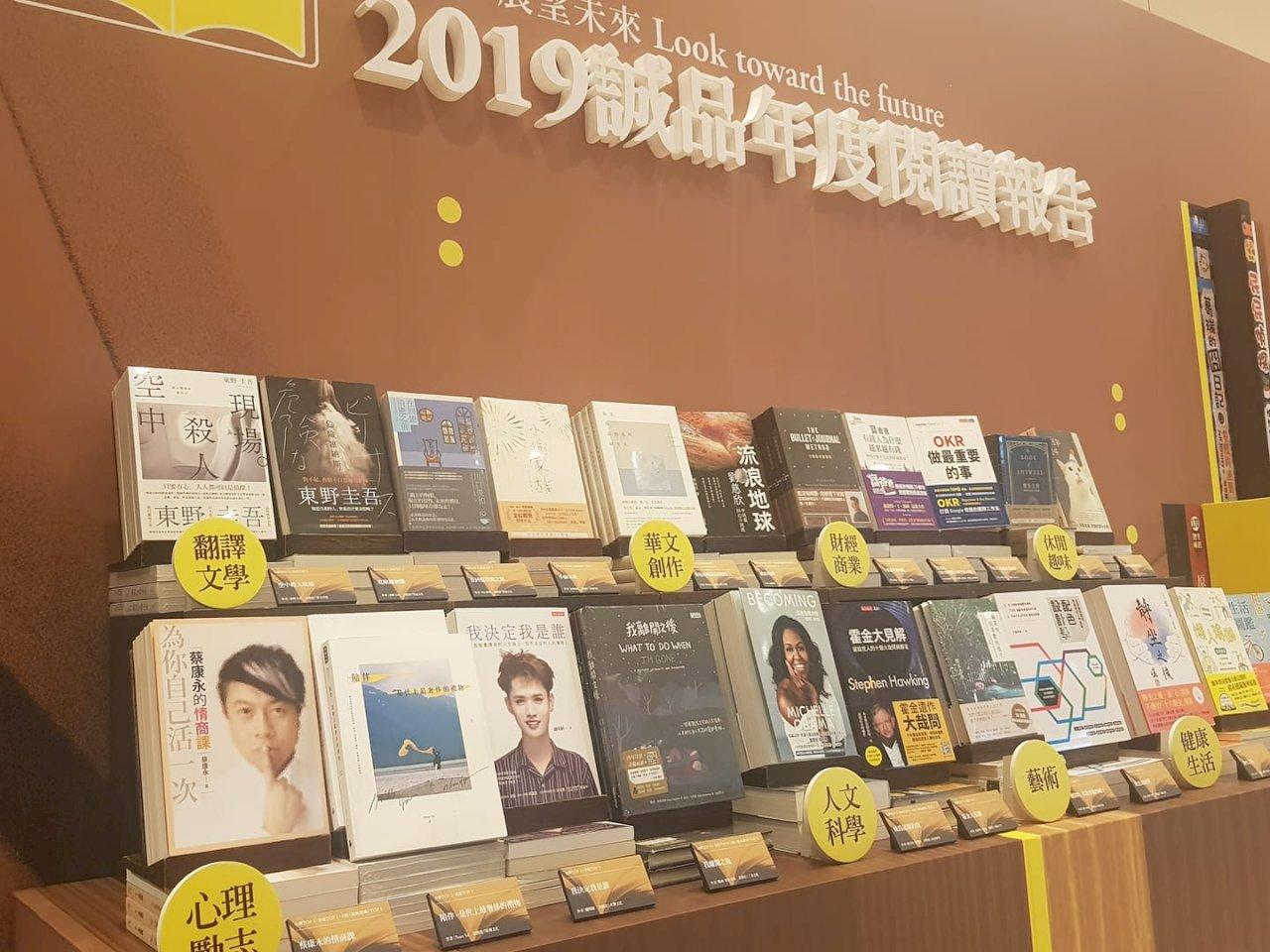 2019誠品暢銷書   「蔡康永的情商課」登台港陸暢銷榜冠軍