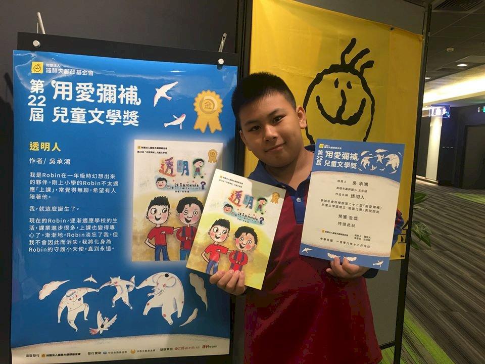 羅慧夫顱顏基金會第二十二屆用愛彌補兒童文學獎金獎得主吳承鴻。(謝佳興 攝)
