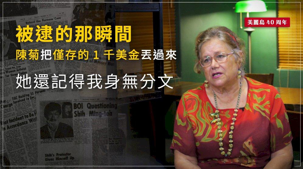 被逮的那瞬間 陳菊把僅存的1千美金丟過來 艾琳達:她還記得我身無分文