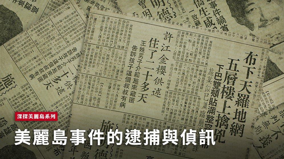 深探美麗島(三)/美麗島事件的逮捕與偵訊