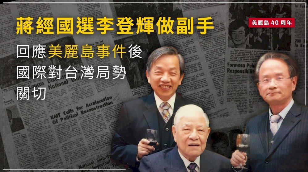 蔣經國選李登輝做副手 陳儀深:回應美麗島事件後國際對台灣局勢關切