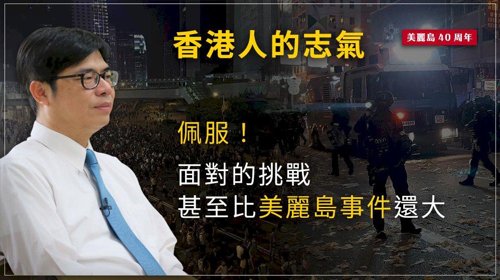 香港人的志氣 陳其邁:佩服!面對的挑戰甚至比美麗島事件還大