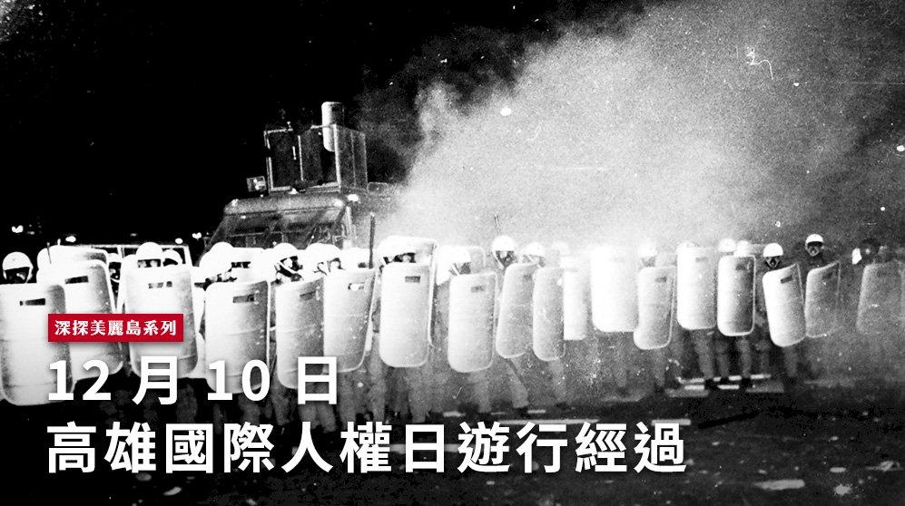 深探美麗島(二)/12月10日高雄國際人權日遊行經過