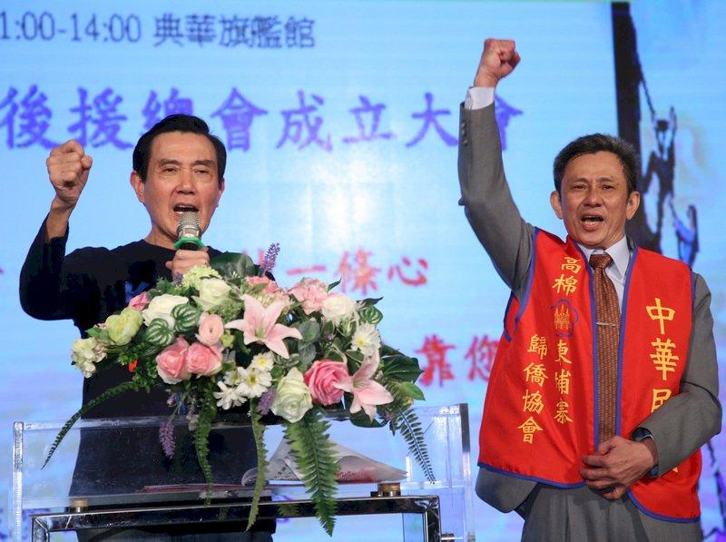 馬吳向僑界喊話 下架空心菜上架中華民國派