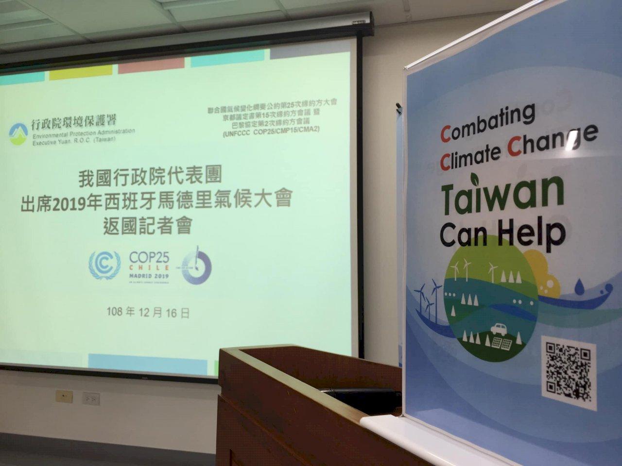 參與COP25 外交部:展現台灣充沛能量