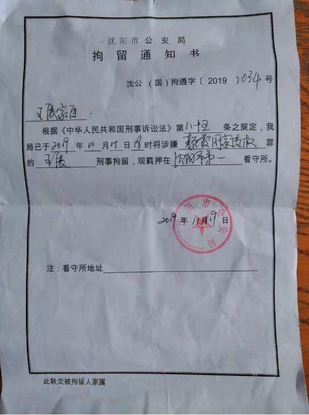 旅外學者王展返回中國被捕 疑鼓吹滿獨被鎖定