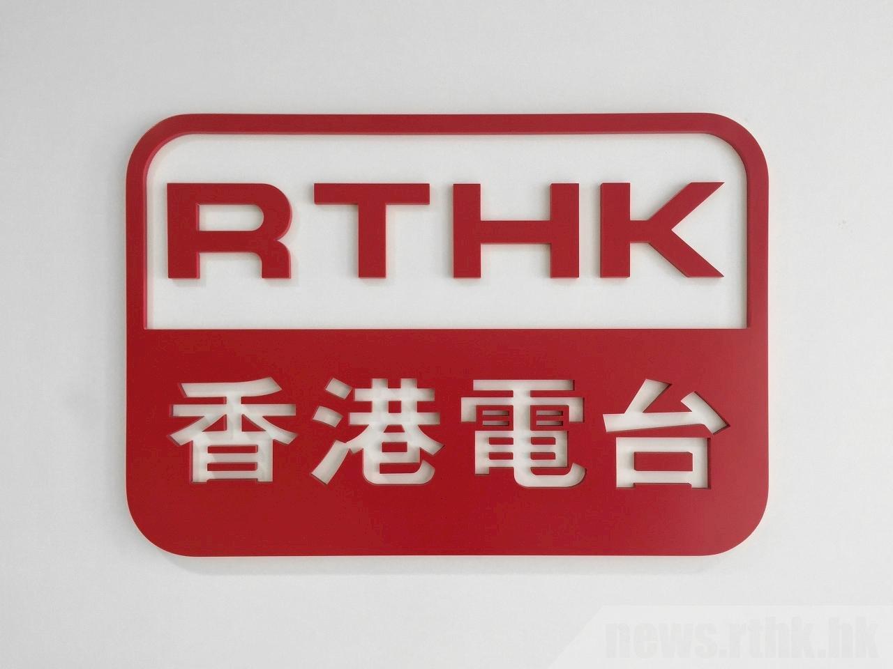 香港電台捲入反送中爭議 顧問指須遵守國安法