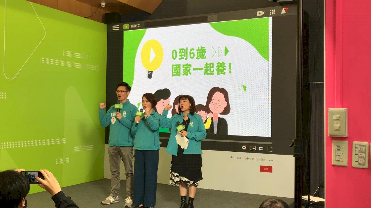 蔡辦推政見動畫影片 宣示0到6歲國家一起養