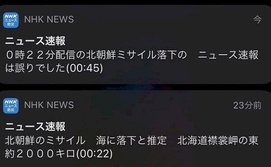 錯發北韓試射飛彈快訊 NHK道歉