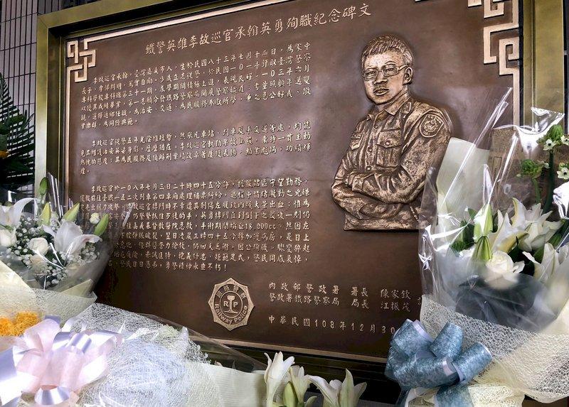 鐵路警察李承翰遭刺死案 凶嫌判刑17年定讞