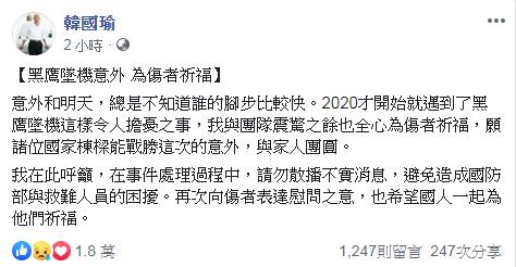 黑鷹迫降8人罹難 韓辦:韓國瑜哀悼不捨