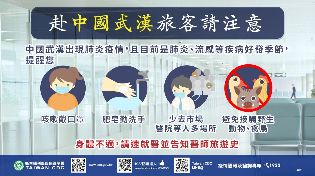 武漢直航台灣檢疫633人 6人有感冒症狀