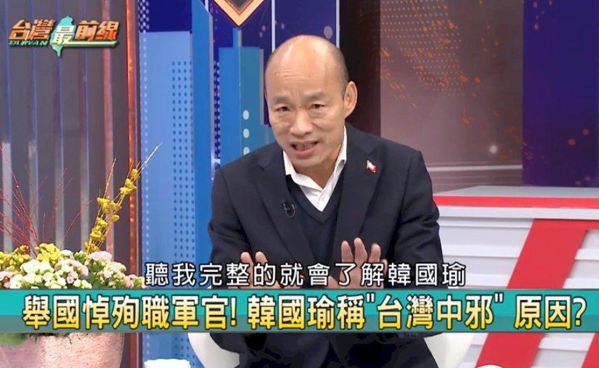 「台灣中邪」言論惹議 韓國瑜:話遭截斷 只是憂慮台灣