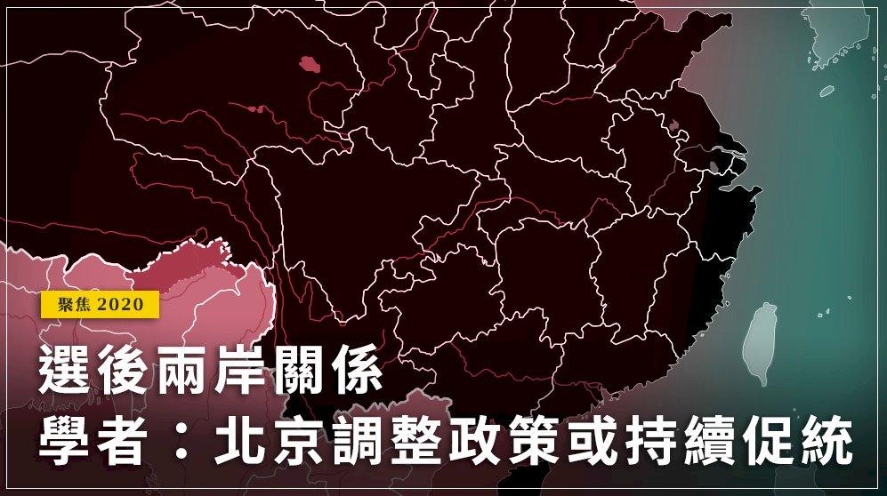 聚焦2020/選後兩岸關係 學者:北京調整政策或持續促統