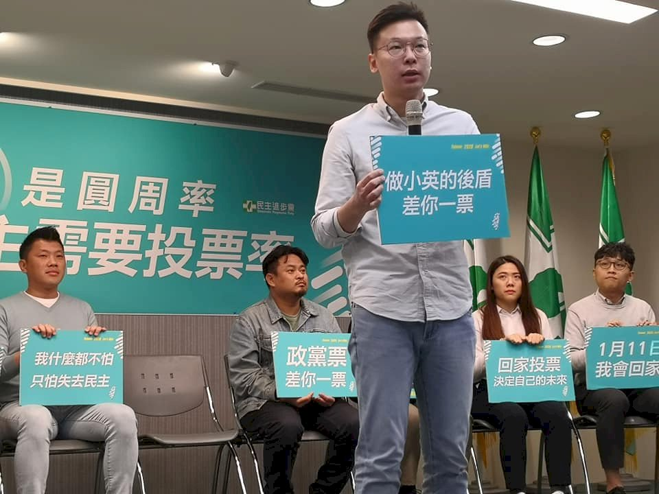 選戰最後關頭 民進黨集中火力催青年政黨票