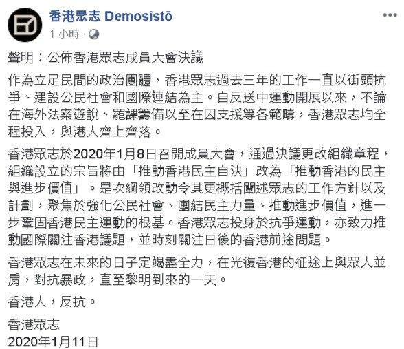 香港眾志更改組織宗旨:推動民主與進步價值