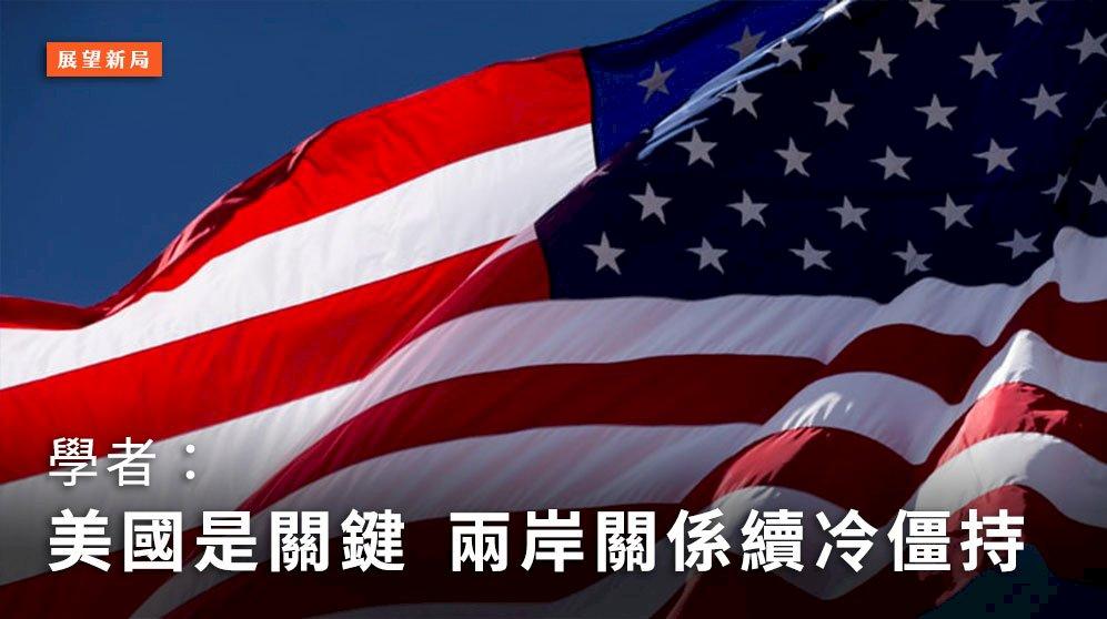 展望新局/學者:美國是關鍵 兩岸關係續冷僵持