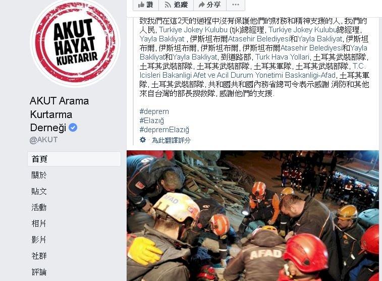 強震後捐款激增 土耳其搜救團AKUT感謝台灣
