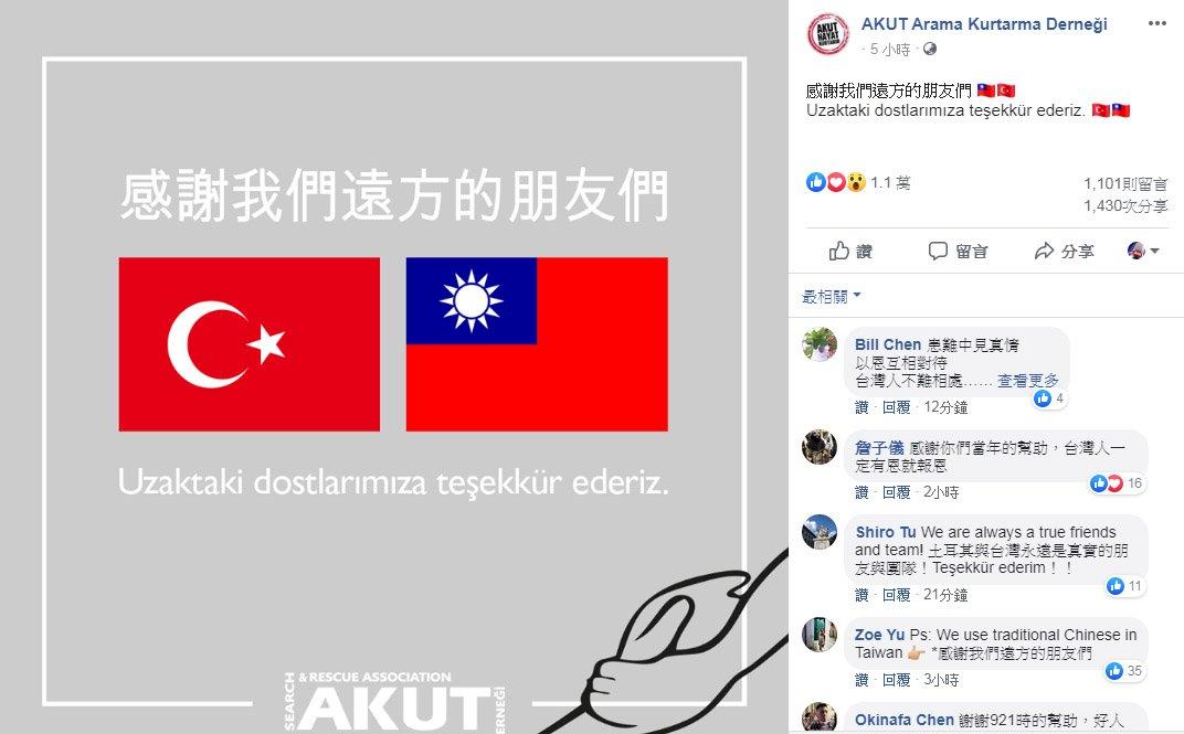 AKUT臉書貼中華民國國旗 中文感謝遠方朋友們