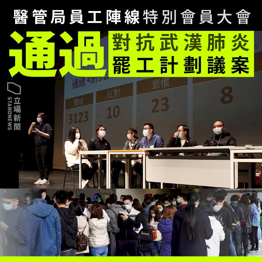 抗議政府不封關 香港醫護組織3日罷工